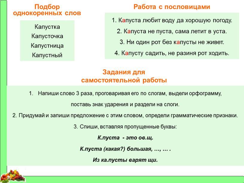 Подбор однокоренных слов Капустка