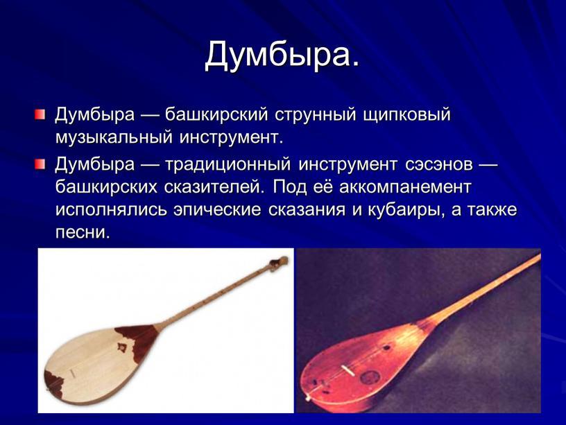 Думбыра. Думбыра — башкирский струнный щипковый музыкальный инструмент