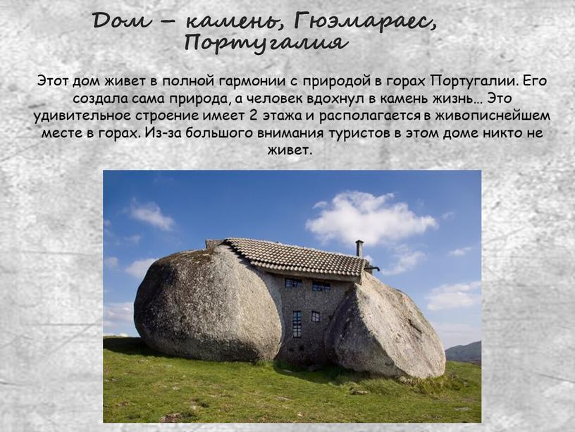 Дом – камень, Гюэмараес, Португалия