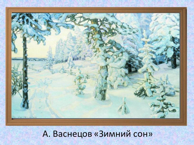 А. Васнецов «Зимний сон»