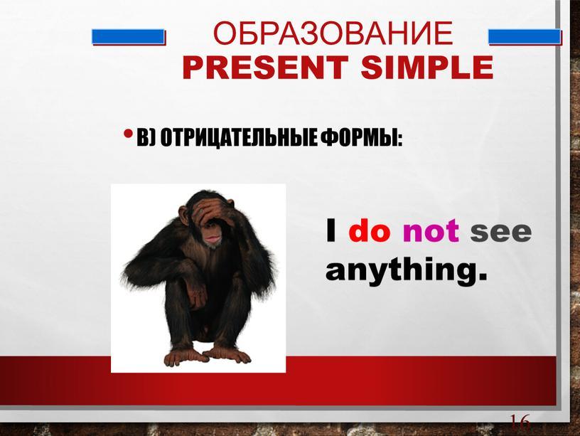 ОБРАЗОВАНИЕ PRESENT SIMPLE в)