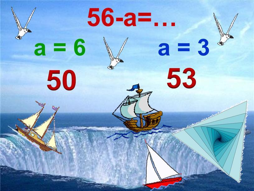 56-а=… а = 6 а = 3 50 53