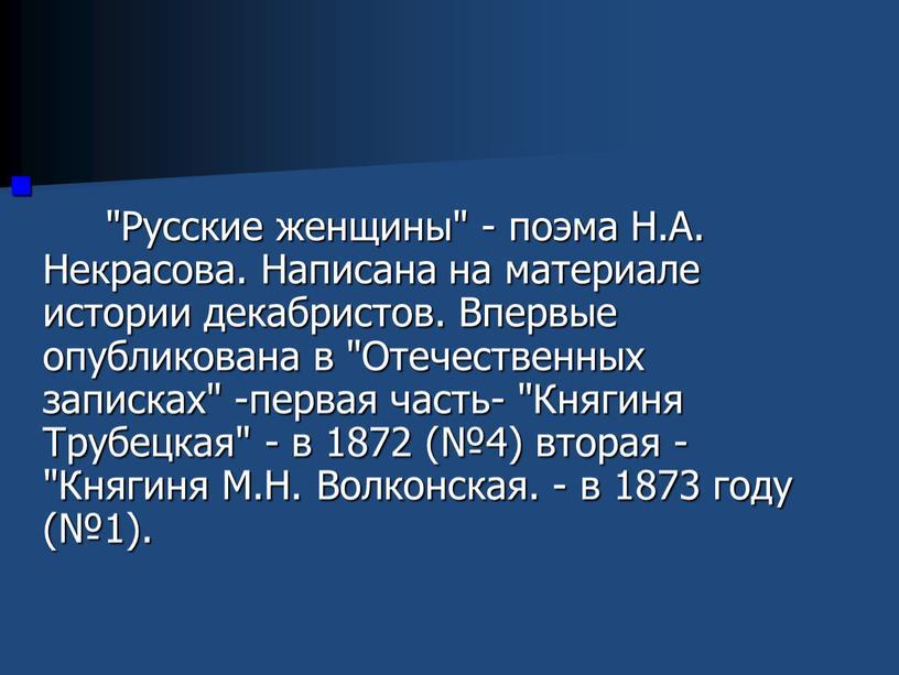 """Русские женщины"""" - поэма Н.А. Некрасова"""