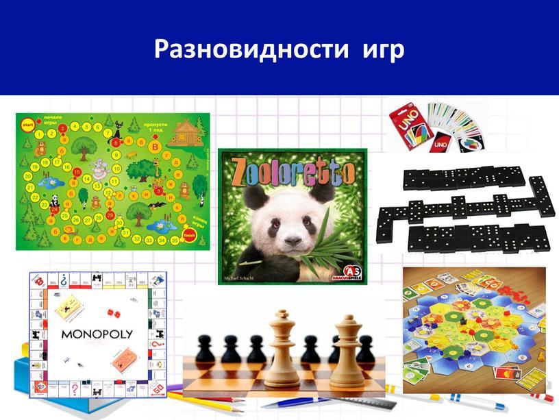 Разновидности игр