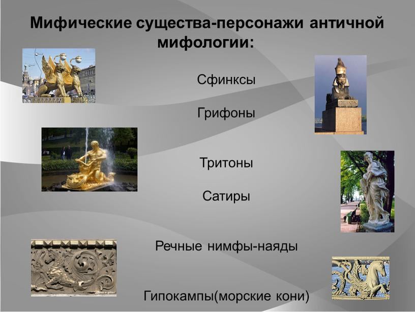 Мифические существа-персонажи античной мифологии: