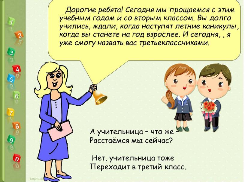А учительница – что же – Расстаёмся мы сейчас?