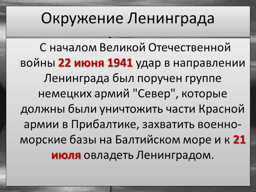 С началом Великой Отечественной войны 22 июня 1941 удар в направлении