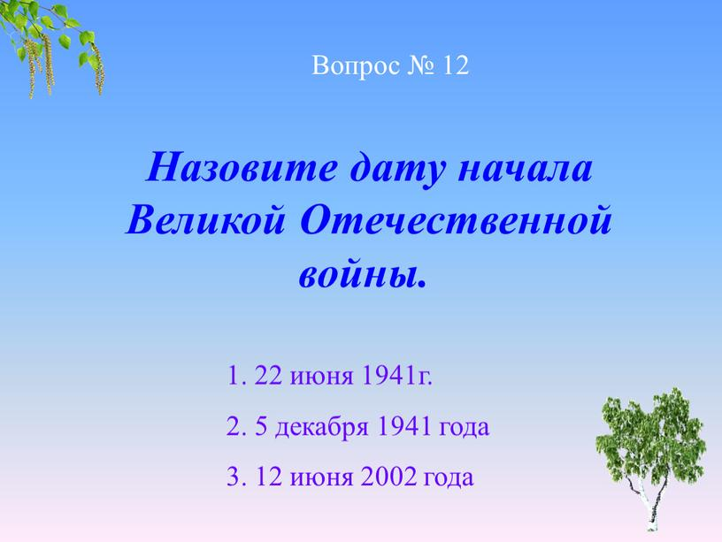 Вопрос № 12 Назовите дату начала
