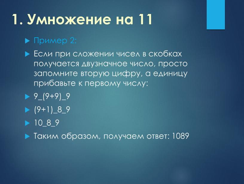 Пример 2: Если при сложении чисел в скобках получается двузначное число, просто запомните вторую цифру, а единицу прибавьте к первому числу: 9_(9+9)_9 (9+1)_8_9 10_8_9