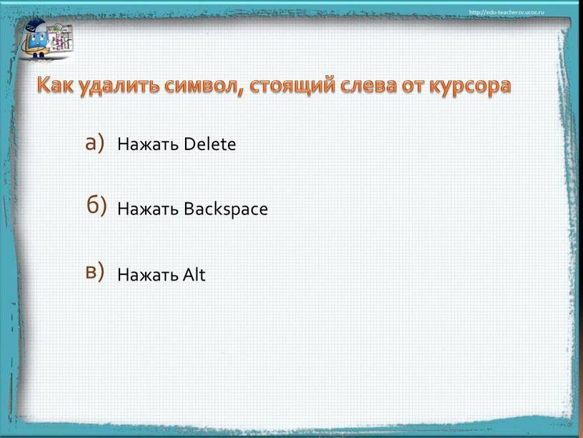 Как удалить символ, стоящий слева от курсора
