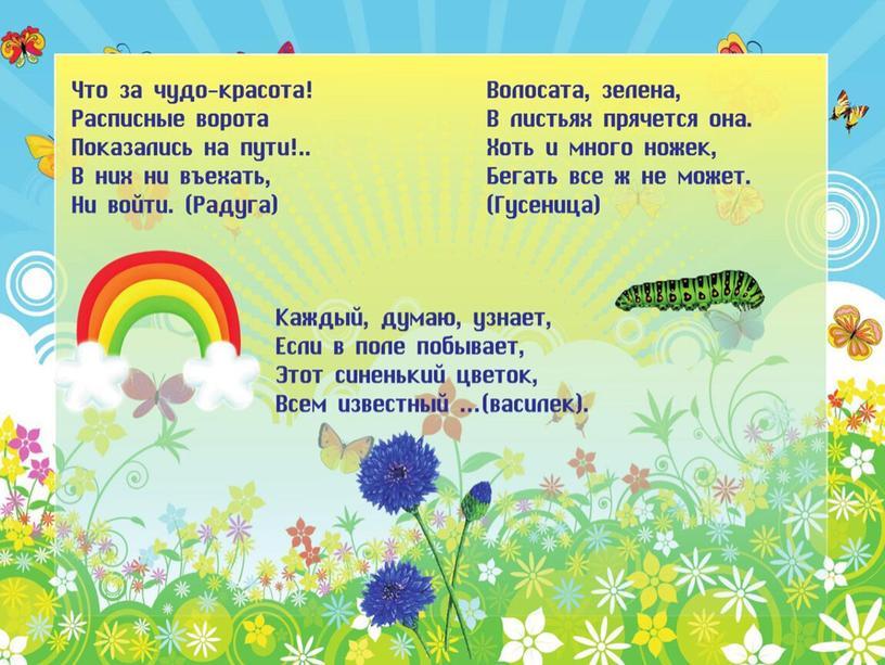 """Позкавательная презентация """"Здравствуй лето"""""""