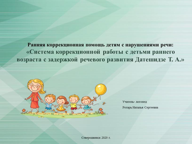Ранняя коррекционная помощь детям с нарушениями речи: «Система коррекционной работы с детьми раннего возраста с задержкой речевого развития