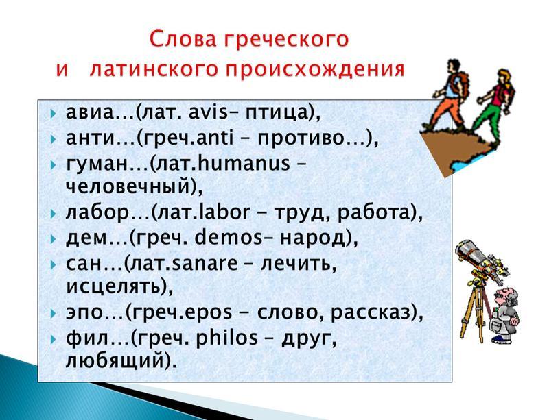 Слова греческого и латинского происхождения