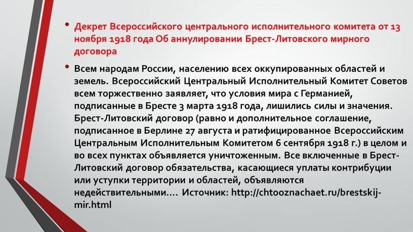 Декрет Всероссийского центрального исполнительного комитета от 13 ноября 1918 года