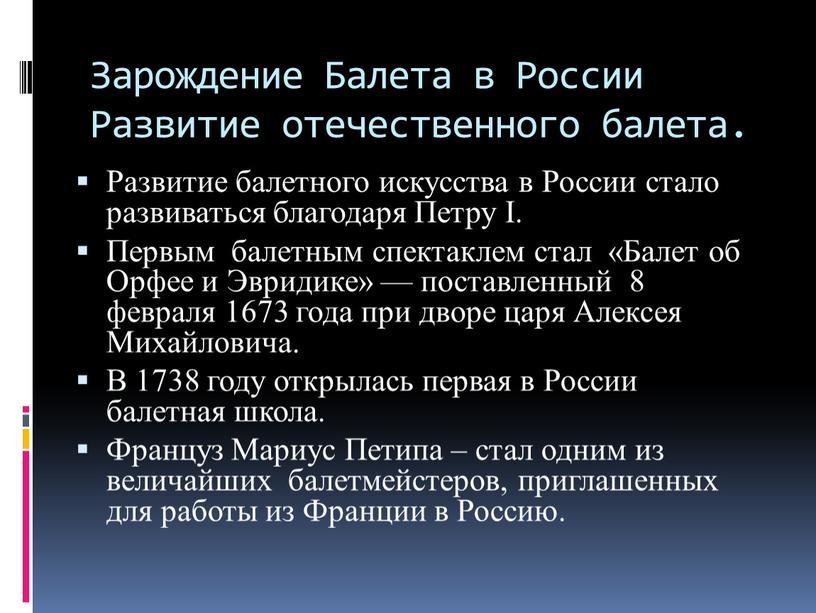 Зарождение Балета в России Развитие отечественного балета