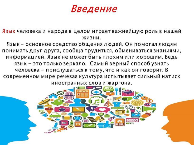 Введение Язык человека и народа в целом играет важнейшую роль в нашей жизни