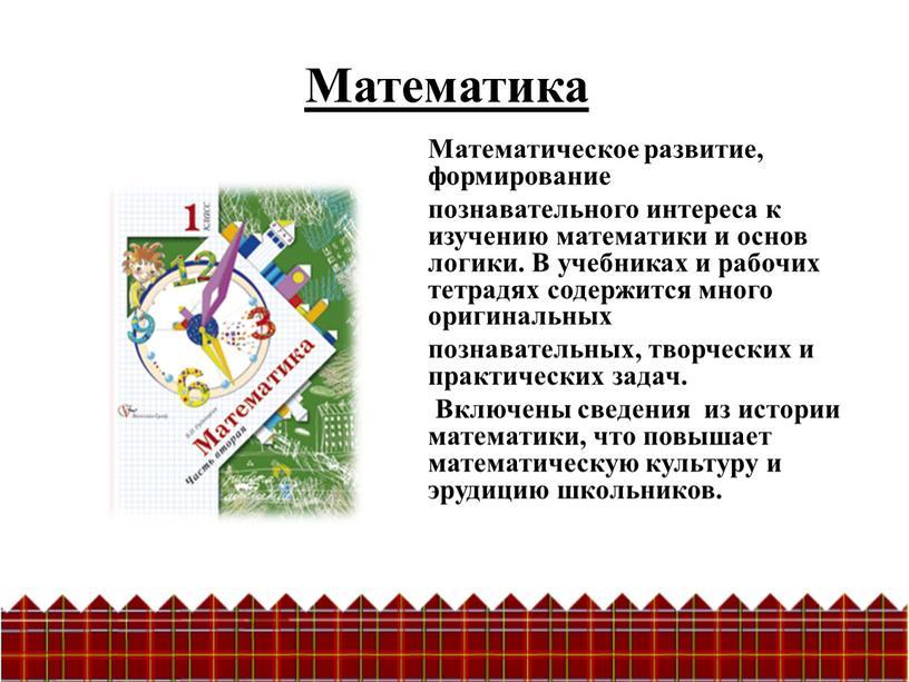 Математика Математическое развитие, формирование познавательного интереса к изучению математики и основ логики