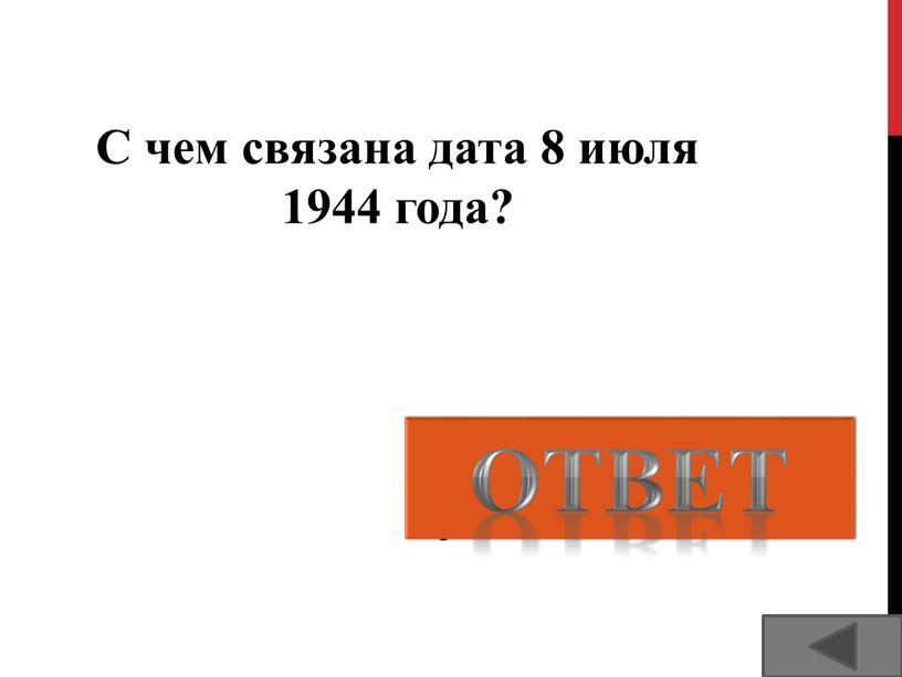 Уральском заводе C чем связана дата 8 июля 1944 года?