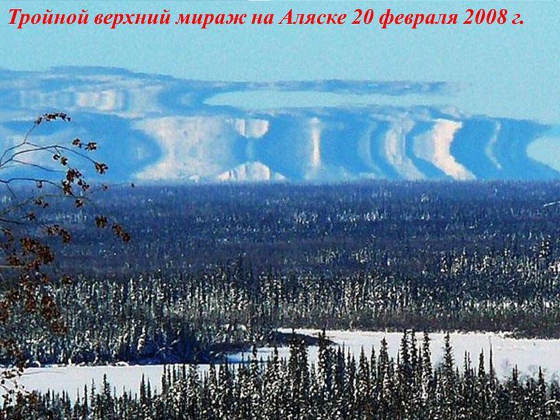 Тройной верхний мираж на Аляске 20 февраля 2008 г