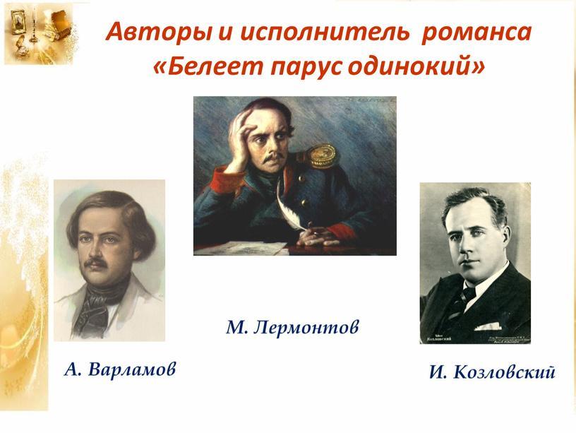М. Лермонтов И. Козловский А. Варламов