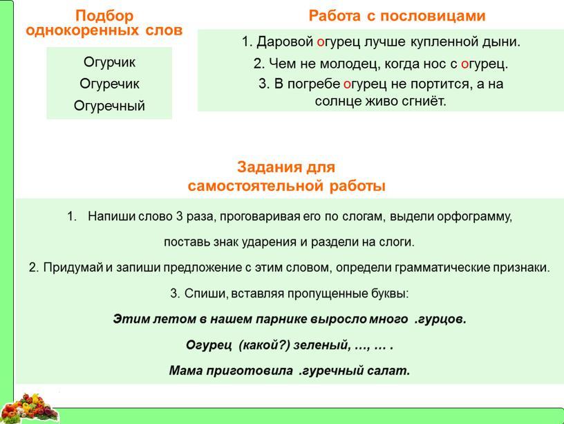 Подбор однокоренных слов Огурчик