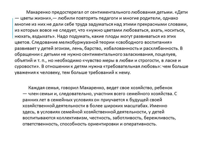 Макаренко предостерегал от сентиментального любования детьми