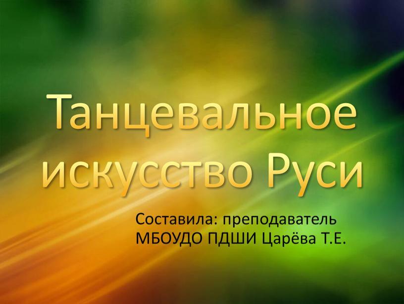 Танцевальное искусство Руси Составила: преподаватель