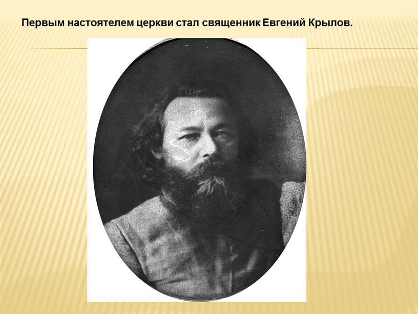 Первым настоятелем церкви стал священник
