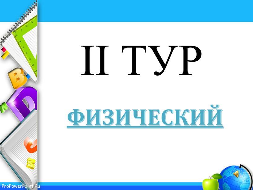 II ТУР ФИЗический