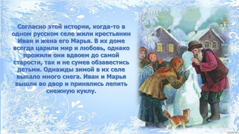 Согласно этой истории, когда-то в одном русском селе жили крестьянин