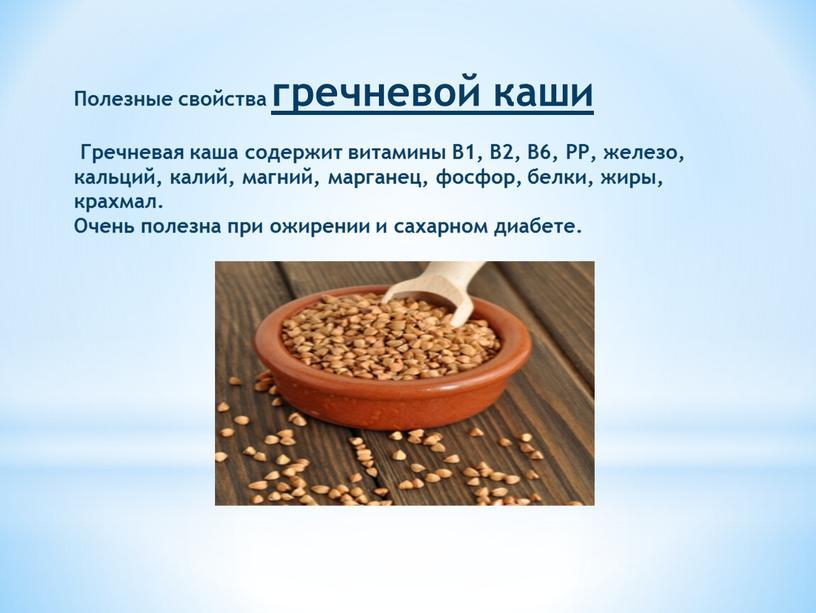 Полезные свойства гречневой каши