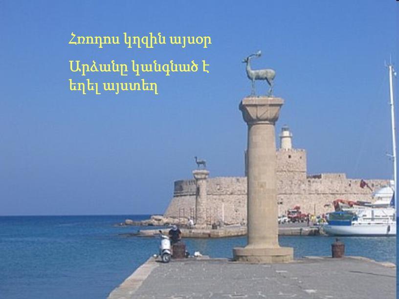 Հռոդոս կղզին այսօր Արձանը կանգնած է եղել այստեղ