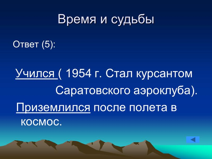 Время и судьбы Ответ (5): Учился ( 1954 г