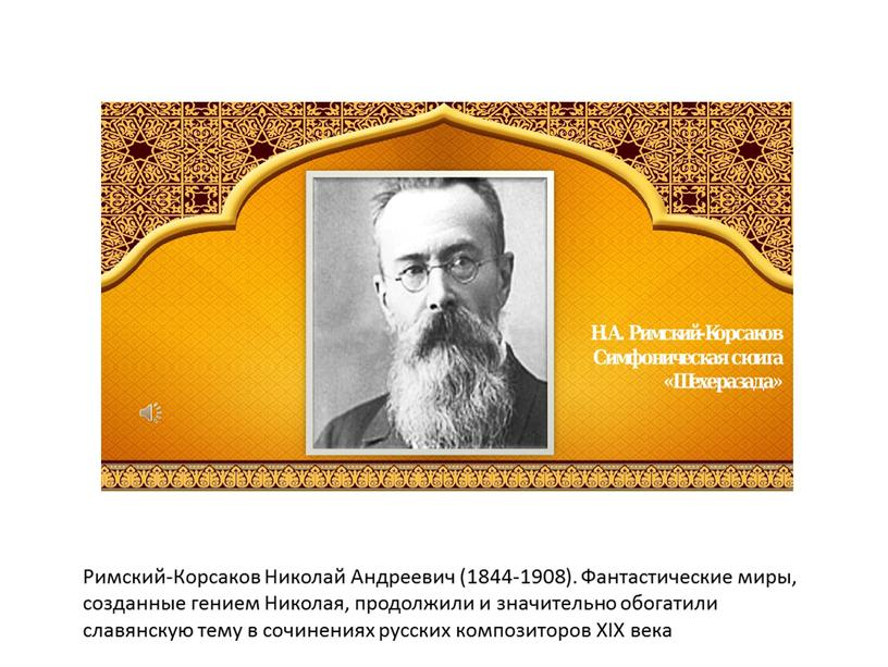 Римский-Корсаков Николай Андреевич (1844-1908)