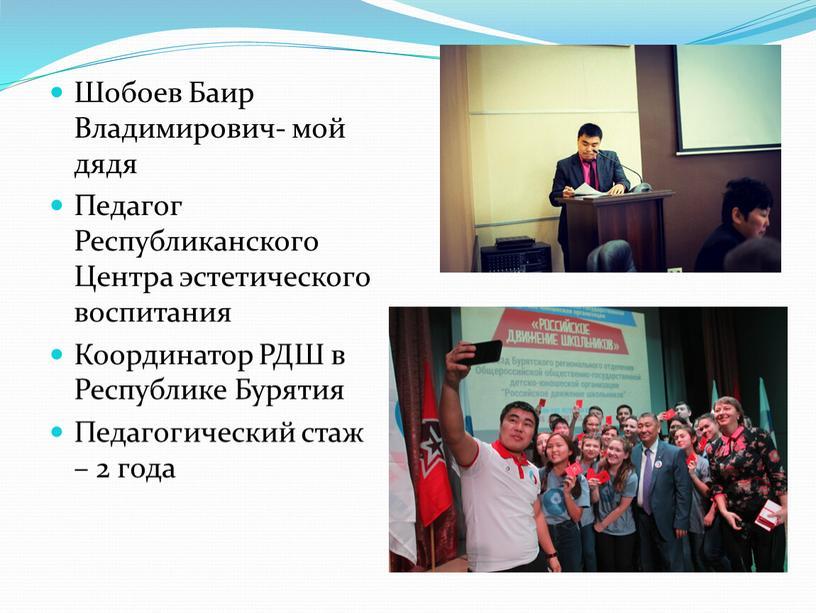 Шобоев Баир Владимирович- мой дядя