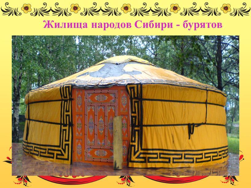 Жилища народов Сибири - бурятов
