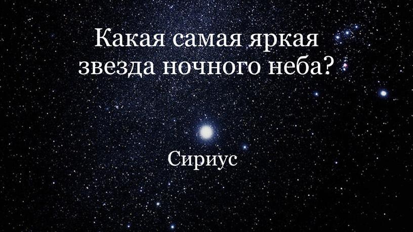 Какая самая яркая звезда ночного неба?