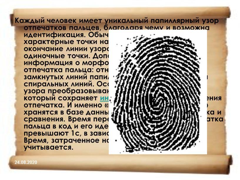 Каждый человек имеет уникальный папиллярный узор отпечатков пальцев, благодаря чему и возможна идентификация