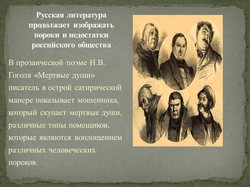 В прозаической поэме Н.В. Гоголя «Мертвые души» писатель в острой сатирической манере показывает мошенника, который скупает мертвые души, различные типы помещиков, которые являются воплощением различных…
