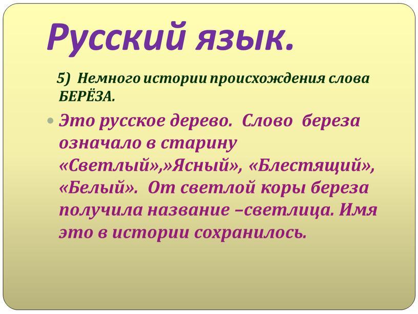 Русский язык. 5) Немного истории происхождения слова