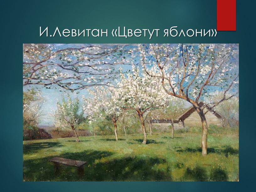 И.Левитан «Цветут яблони»