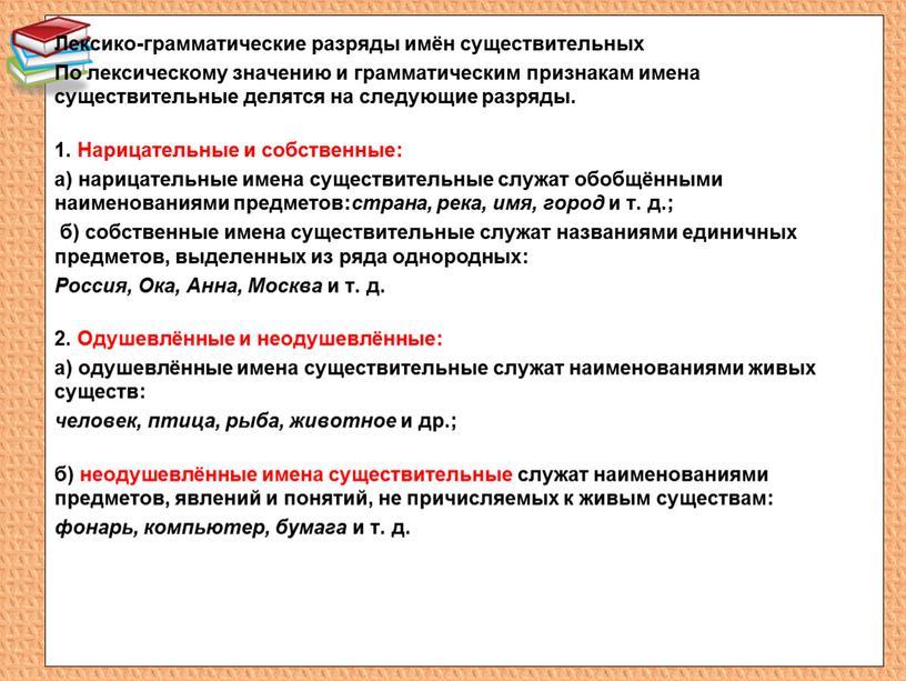 Лексико-грамматические разряды имён существительных