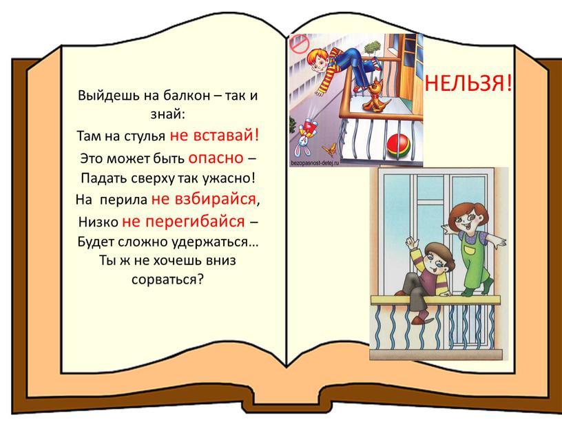Выйдешь на балкон – так и знай:
