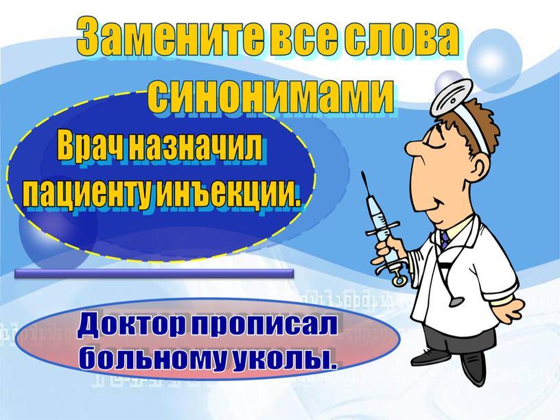 Доктор прописал больному уколы