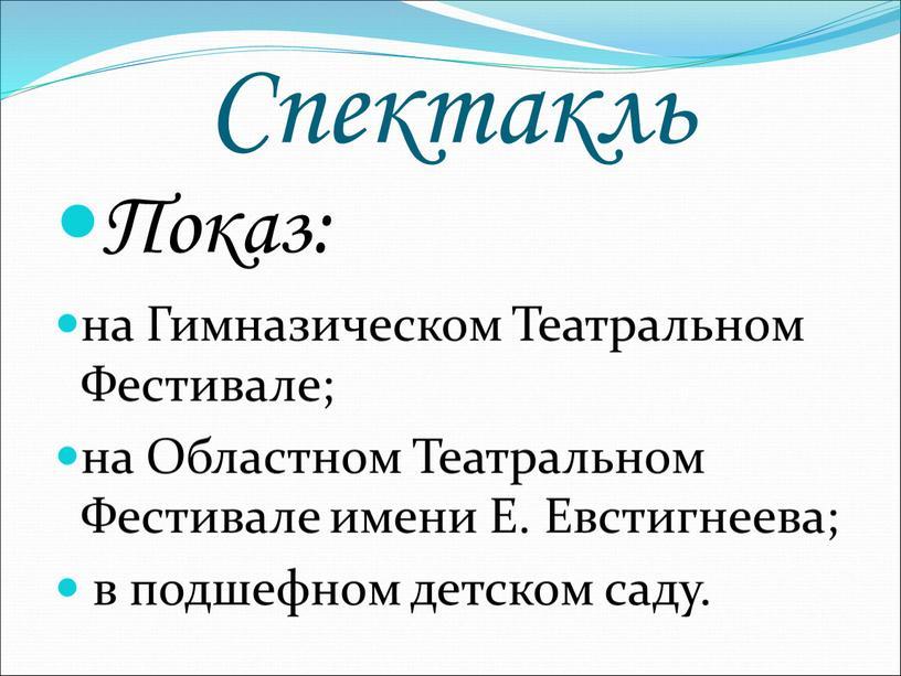 Спектакль Показ: на Гимназическом