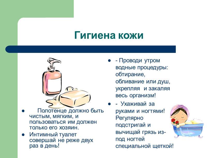 Гигиена кожи Полотенце должно быть чистым, мягким, и пользоваться им должен только его хозяин