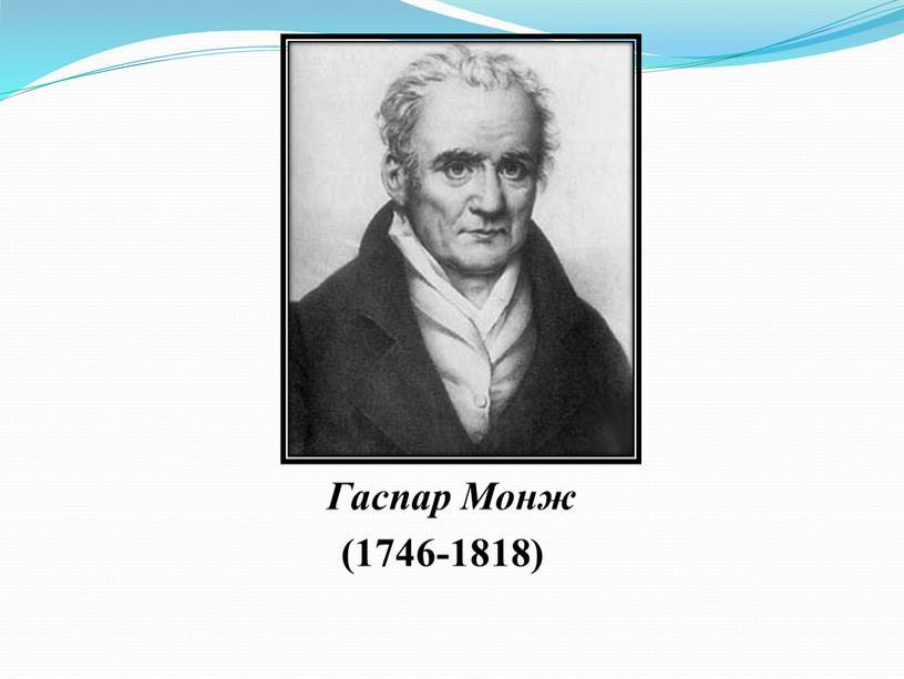 Гаспар Монж (1746-1818)