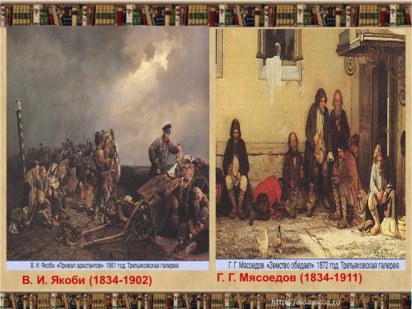 В. И. Якоби (1834-1902) «Привал арестантов»