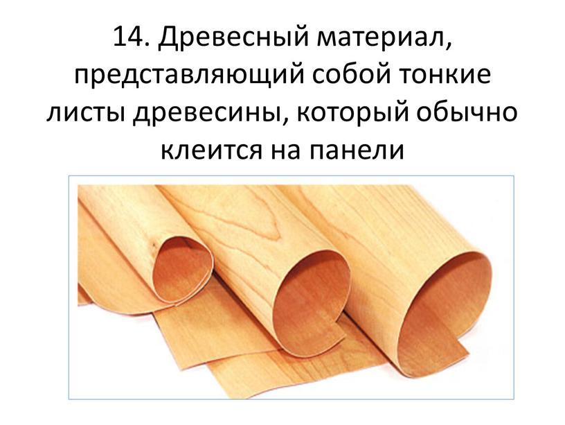 Древесный материал, представляющий собой тонкие листы древесины, который обычно клеится на панели