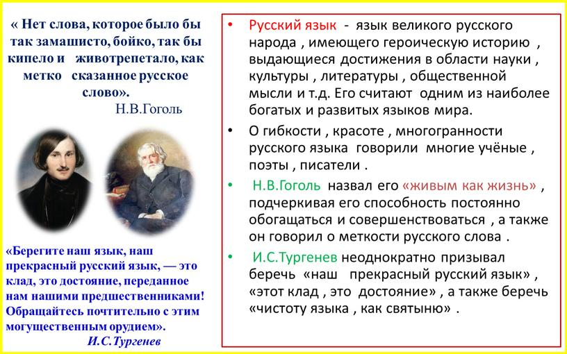 Русский язык - язык великого русского народа , имеющего героическую историю , выдающиеся достижения в области науки , культуры , литературы , общественной мысли и…